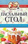 С. П. Кашин - Пасхальный стол