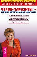 Ольга Елисеева - Черви-паразиты – причина нераспознанных диагнозов