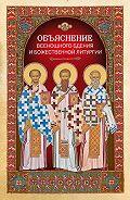Л. Чуткова -Объяснение всенощного бдения и Божественной литургии
