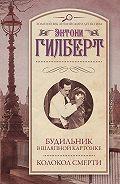 Энтони Гилберт -Будильник в шляпной картонке. Колокол смерти (сборник)