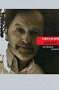 Евгений Васильевич Клюев -Зелёная земля