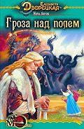 Елизавета Дворецкая -Ночь богов. Книга 1: Гроза над полем