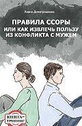 Лиана Димитрошкина - Правила ссоры, или Как извлечь пользу из конфликта с мужем. Книга-тренинг