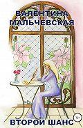 Валентина Мальчевская -Второй шанс