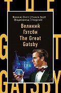 Френсис Скотт Кэй Фицджеральд -Великий Гэтсби / The Great Gatsby