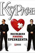 Андрей Курков -Последняя любовь президента