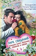 Елена Усачева -Парк свиданий. Большая книга весенних романов о любви