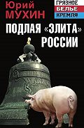 Юрий Мухин -Подлая «элита» России