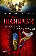 Роман Іваничук -Країна Ірредента. Злодії та Апостоли (збірник)