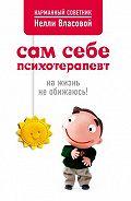Нелли Власова - Сам себе психотерапевт: на жизнь не обижаюсь!