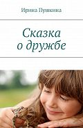 Ирина Пушкина -Сказка одружбе