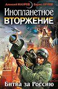 Алексей Махров -Инопланетное вторжение: Битва за Россию (сборник)