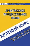 Коллектив авторов - Арбитражное процессуальное право