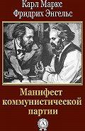 Карл Маркс -Манифест коммунистической партии