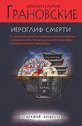 Антон Грановский -Иероглиф смерти