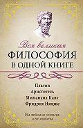 Сборник афоризмов -Вся великая философия в одной книге