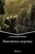 Александр Волков -Повелитель мертвых. Часть 1