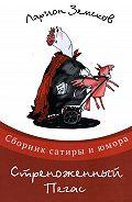Ларион Земсков -Стреноженный Пегас (сборник)