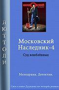 Люттоли -Московский наследник – 4