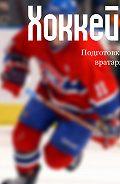 Илья Мельников -Хоккей: подготовка вратаря