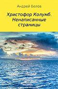 Андрей Белов -Христофор Колумб. Ненаписанные страницы