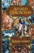 Анджей  Сапковский - Божьи воины [Башня шутов. Божьи воины. Свет вечный]