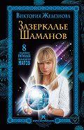 Виктория Железнова - Зазеркалье шаманов. 8сильнейших ритуалов скандинавских магов