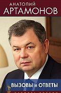 Анатолий Артамонов - Вызовы и ответы