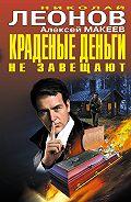 Николай Леонов - Краденые деньги не завещают