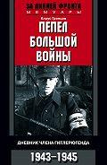 Клаус Гранцов - Пепел большой войны. Дневник члена гитлерюгенда. 1943-1945