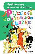 Сборник -Русские солдатские сказки