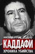 Анатолий Егорин - Каддафи. Хроника убийства