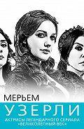 Софья Бенуа - Мерьем Узерли. Актрисы «Великолепного века»