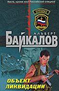 Альберт Байкалов -Объект ликвидации