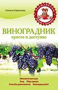Галина Серикова - Виноградник. Просто и доступно