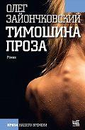 Олег Зайончковский -Тимошина проза (сборник)