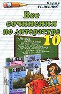 Коллектив Авторов -Все сочинения по литературе за 10 класс