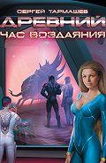 Сергей Тармашев -Час воздаяния