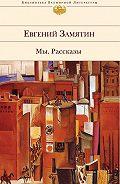 Евгений Замятин -Огненное А