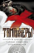 Томас Кейтли - Тамплиеры и другие тайные общества Средневековья
