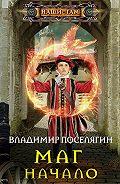 Владимир Поселягин -Маг. Начало