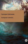 Григорий Шепелев -Холодная комната