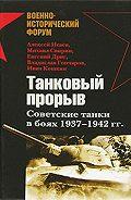 Владислав Гончаров -Танковый прорыв. Советские танки в боях 1937—1942 гг.