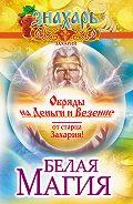 Захарий -Белая магия. Обряды на деньги и везение от старца Захария!