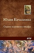 Юлия Качалкина -Сказка платяного шкафа