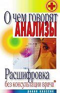 Дарья Нестерова -О чем говорят анализы. Расшифровка без консультации врача