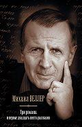 Михаил Веллер -Три романа и первые двадцать шесть рассказов (сборник)