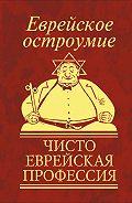 Сборник -Еврейское остроумие. Чисто еврейская профессия