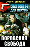 Сергей Донской - Воровская свобода