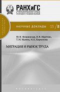 Т. Малева - Миграция и рынок труда